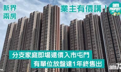 新界兩房|業主有價講!分支家庭即場還價成功入市屯門