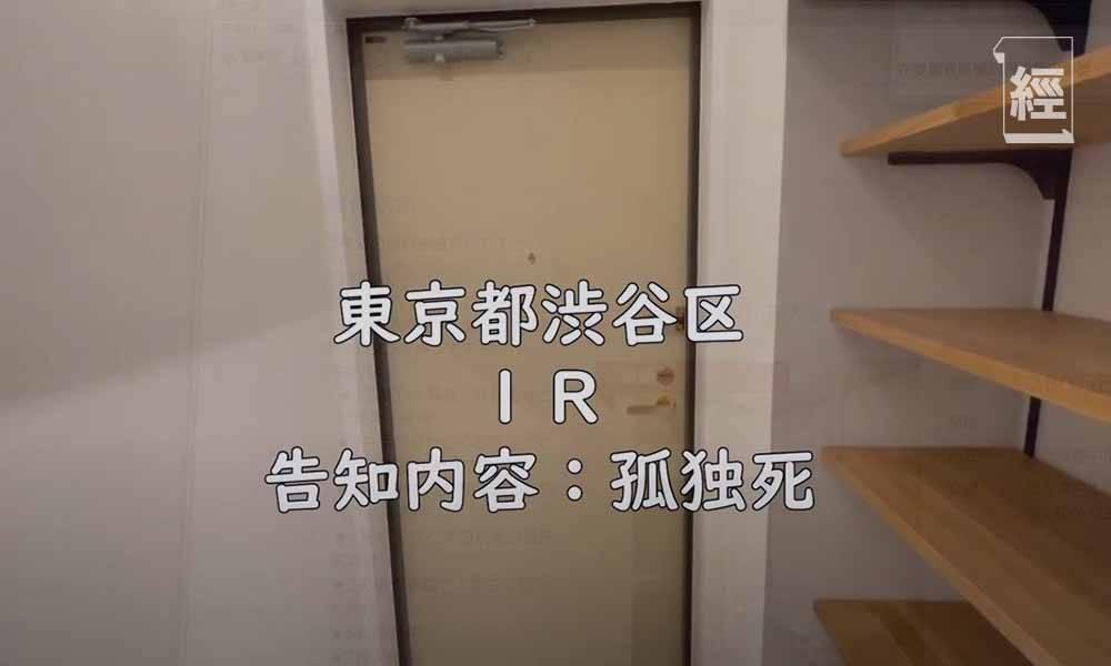 「成佛不動產」創辦人花原浩二指出,日本發生孤獨死或者意外事故的單位,都會被稱為「意外財產」。(圖片來源:成仏不動産Youtube截圖)