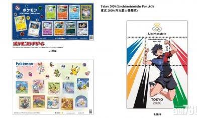 香港郵政周四發售Pokemon限量郵票及東京奧運主題郵品