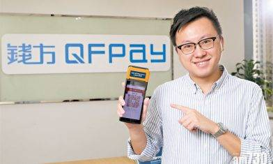 QFPay HK接通全球最大電商Shopify 為港商引進PayMe及FPS收款服務