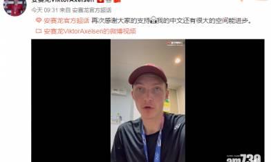 東京奧運|學普通話助羽球男單奪金  丹麥一哥安賽龍微博感謝中國粉絲