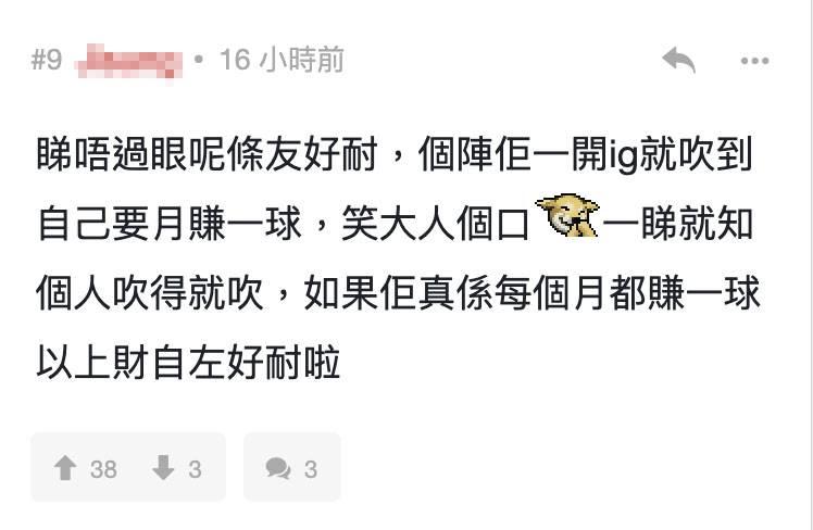 幣界萬人群組疑累新手輸身家 遭控訴係呃佣騙局 網民:穩賺先唔叫呃人?