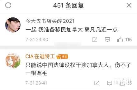 吳亦凡被捕 腦殘粉揚言劫獄 央視:不能誤入歧途
