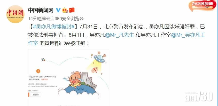 吳亦凡被捕|微博封禁近千個鬧事帳號 網民:第一次見咁做