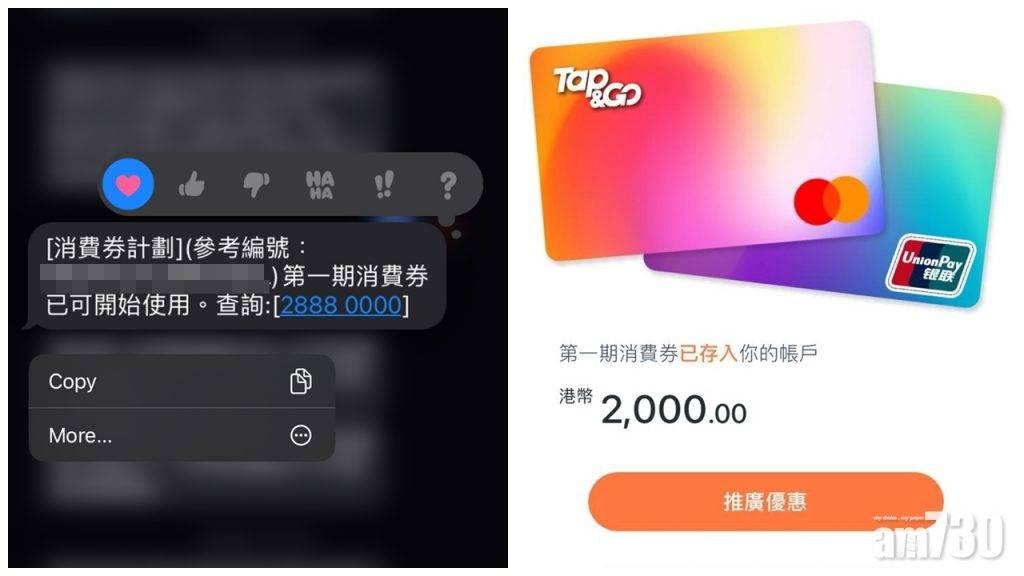 電子消費券 Tap & Go虛擬卡空白一片 成功登記市民有錢用唔到