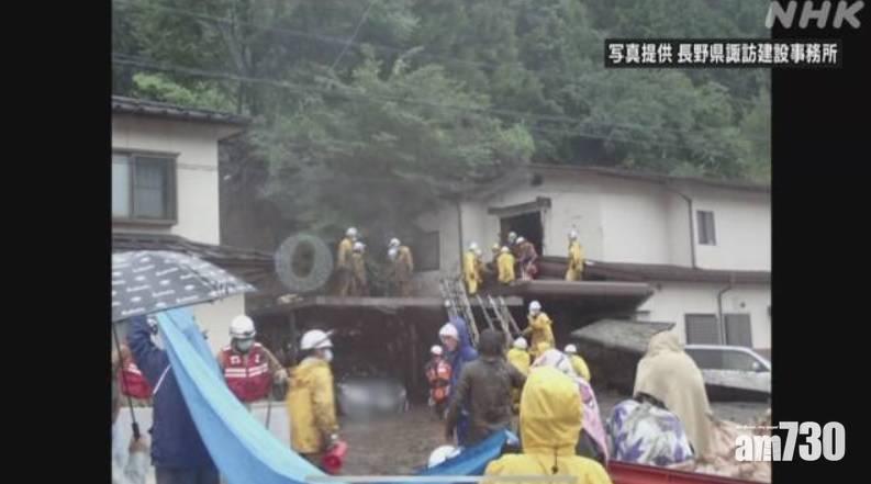 日本暴雨|長野縣山泥傾瀉沖毀民宅  三母子遭活埋喪命(多相)