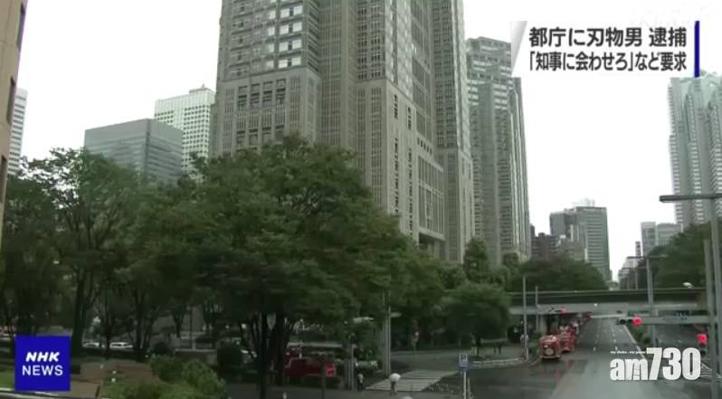 不滿政府|日男攜菜刀闖東京都廳要見小池百合子  被警員拘捕