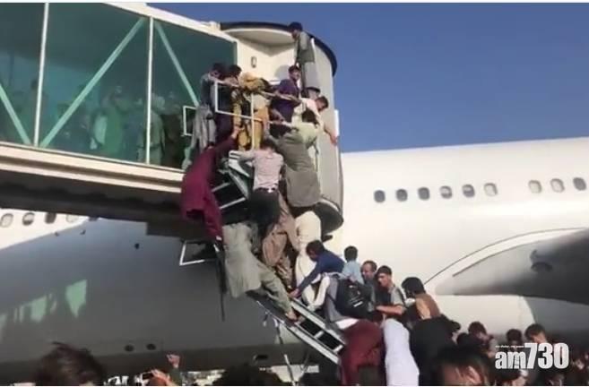 阿富汗局勢|美國軍機滑行起飛 民眾追奔阻撓攀機身 (有片)
