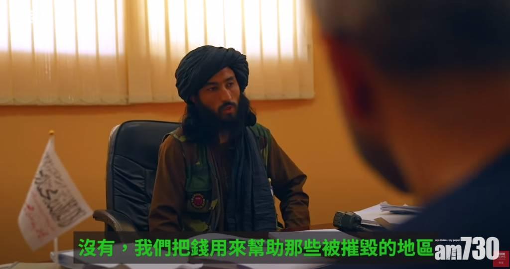 阿富汗局勢|BBC記者勇闖塔利班城鎮 槍下尖銳提問︰死咁多人點解釋?(有片)