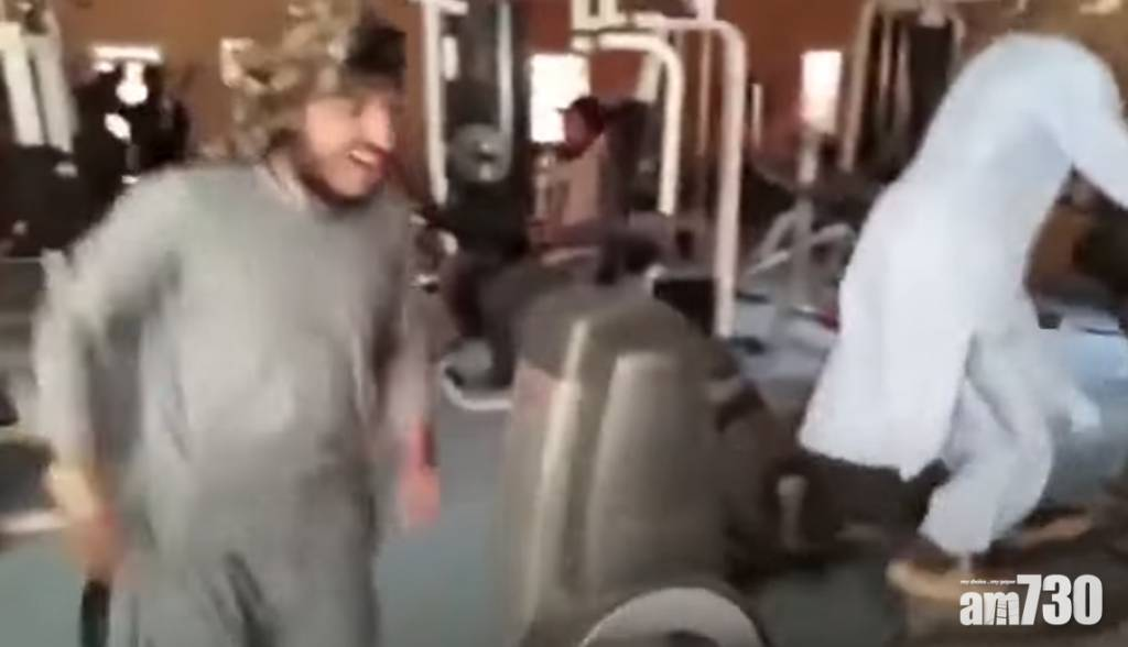 阿富汗局勢 荒誕畫面 塔利班入城後 大玩碰碰車旋轉木馬又做gym(有片)