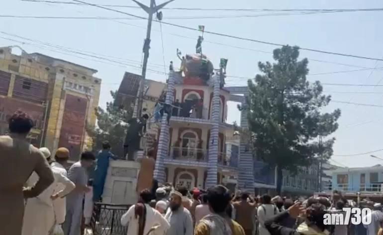 阿富汗局勢|示威者拆除塔利班旗遭槍擊2死12傷