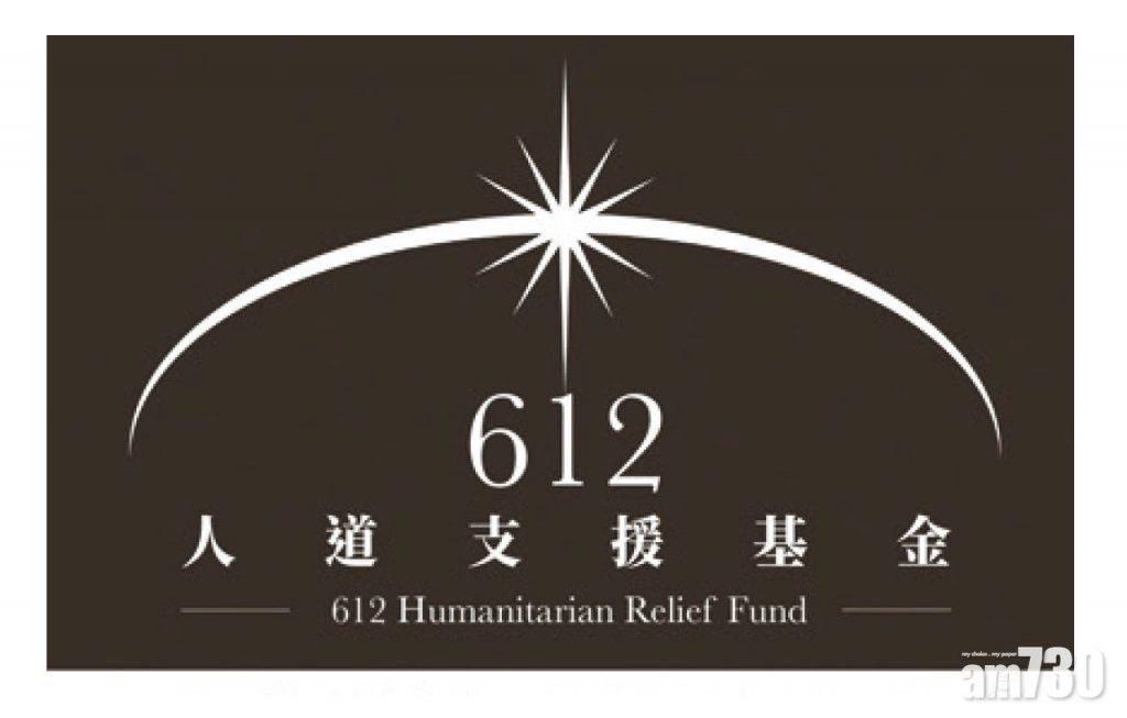 結束運作「612基金」停收新個案 10月底解散秘書處