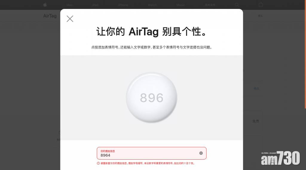 研究組織稱蘋果雕刻在中港台作政治審查