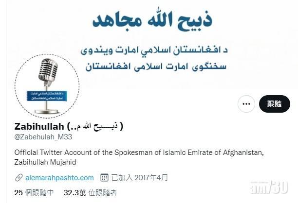 阿富汗局勢|塔利班FB IG WhatsApp帳號被封  斥侵犯言論自由