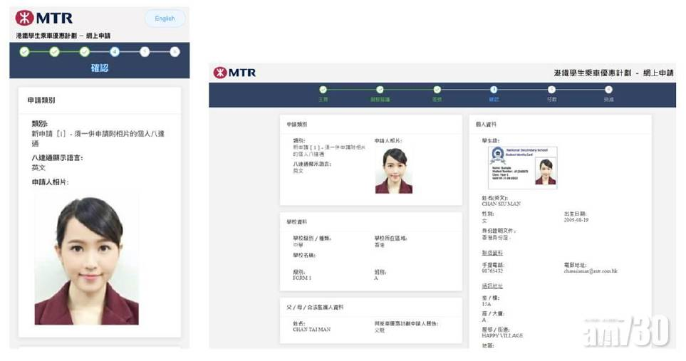 港鐵學生優惠申請全面電子化 無須再蓋校印親身交表 (附登記方法)