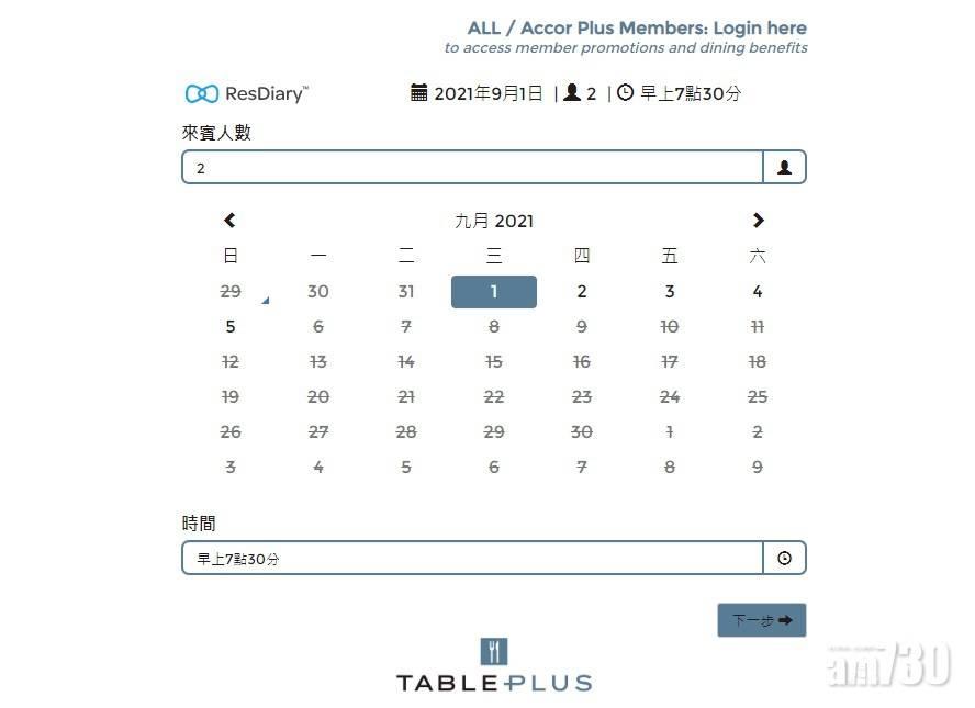 旅遊寒冬|九龍諾富特酒店9月6日停運 將改建成商住大廈