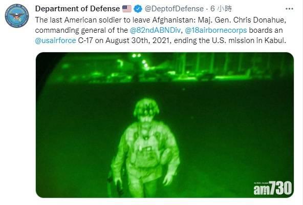 阿富汗局勢 美國完成阿富汗撤軍 最後一名登機者原來是他