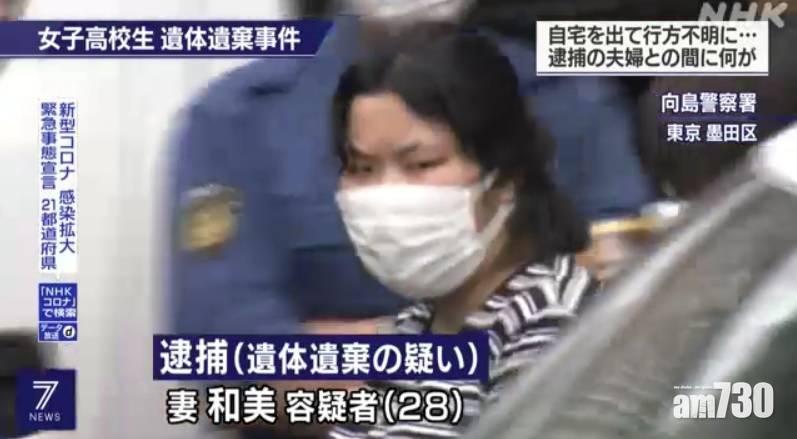 駭人兇案 涉感情糾紛 日本年輕夫婦狂刺勒殺高中女生後棄屍倉庫