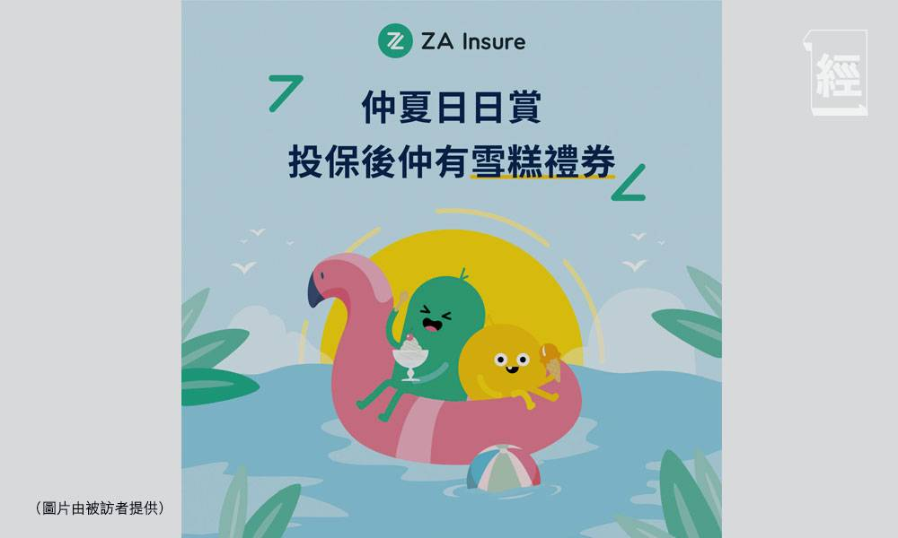 ZA Insure融入生活 直達保障缺口