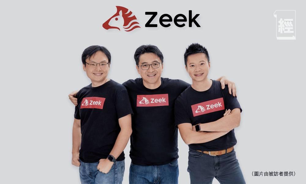 Zeek今年生意倍增 突圍最緊要夠快