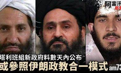 阿富汗局勢|塔利班組新政府料數天內公布  或仿效伊朗模式