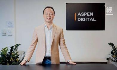 虛擬資產投資管理平台 Aspen Digital吸近7,000萬融資
