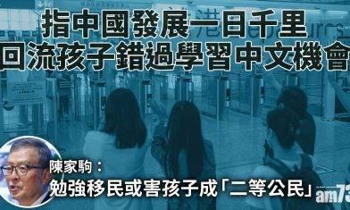 移民潮|陳家駒:勉強移民或害孩子做一世「二等公民」