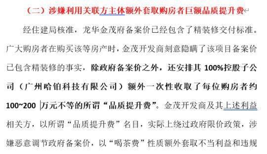 業主發佈《龍華金茂府集體退房請願書》,要求「金茂府」退房的事實依據。(圖片來源:網上圖片)
