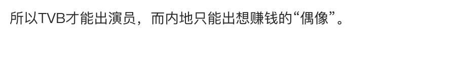 全曾效力TVB「大灣區哥哥」5個夾埋年過200歲 北上搵真銀 TVB人工究竟有幾低?