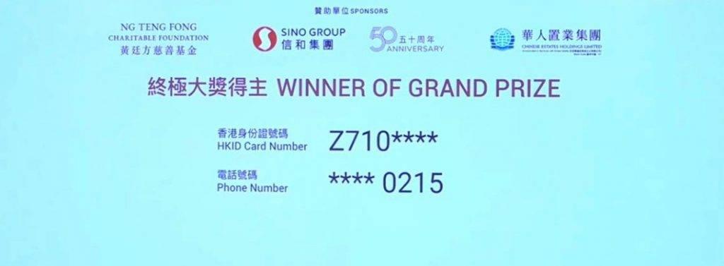 第一輪終極大獎得獎者誕生。(圖片來源:新傳媒資料室)