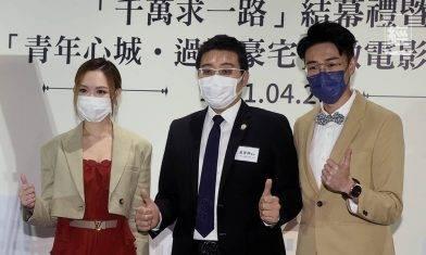 青年心城|「千萬尋一路」莊紫祥策劃TVB《青年心城》 倡「過渡豪宅」年輕人長租10年