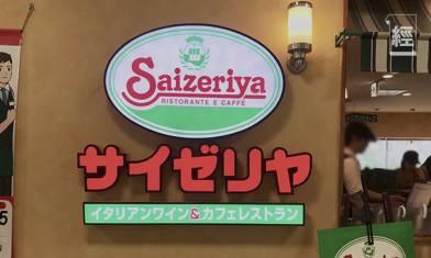 內地人愛吃日本餐廳 上海、廣州貢獻薩莉亞50%亞洲業務 生意比Pizzahut更好 和民、Sukiya宣布打入中國淘金
